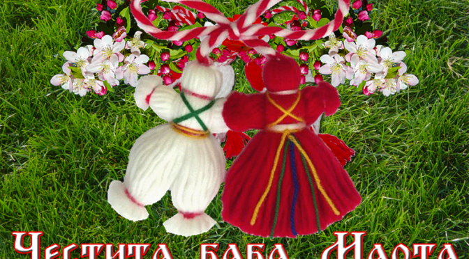 Legend of Baba Marta